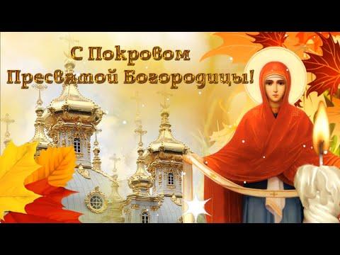 С Покровом Пресвятой Богородицы! Самое красивое видео поздравление с Покровом Пресвятой Богородицы!