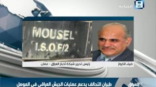 الكواز: القوات الحكومية تصل إلى ضفة نهر دجلة في الموصل