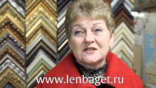 Отзыв - Багетная Мастерская СПБ ЛенБагет(, 2014-11-07T17:39:35.000Z)