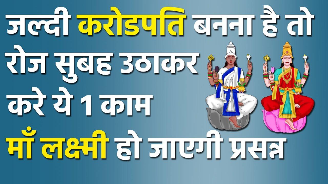 रोज सुबह उठने के बाद करे ये 1 काम देवी लक्ष्मी की कृपा सदा बनी रहेगी   Vastu Tips for wealth