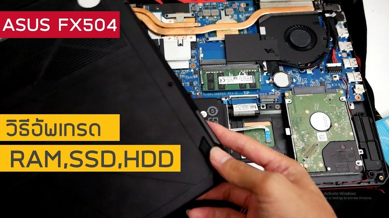 วิธีอัพเกรด RAM,SSD,HDD ASUS FX504 ง่ายๆด้วยตัวเอง