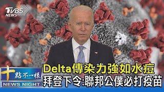 Delta傳染力強如水痘 拜登下令 聯邦公僕必打疫苗 十點不一樣20210730