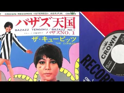 CROWN RECORDS Groovy 60's Singles Collectors' Box より ザ・キューピッツ バザズ天国/バザズNO.1
