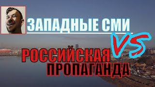 Кремлевская Пропаганда 🆚 Западные СМИ/Мысли в Слух