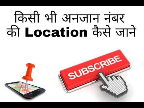 { 100% Working } Find Unknow Number Loction || Share & Subcribe ||