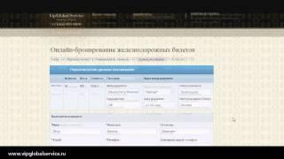 Бронирование жд билетов(, 2014-08-08T12:24:45.000Z)