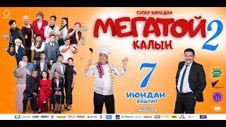 МЕГАТОЙ 2   Трейлер - 2018   Режиссер - Сүйүн Откеев