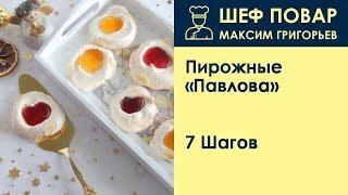 Пирожные Павлова . Рецепт от шеф повара Максима Григорьева
