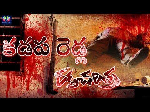 కడప రెడ్ల రక్తచరిత్ర ....!   History Of Kadapa Reddy's    RGV's Kadapa Reddy's Web Series