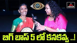 Folk Singer Kanakavva Gives Clarity On Bigg Boss 5 Entry | BB5 Telugu Contestants | Mirror TV