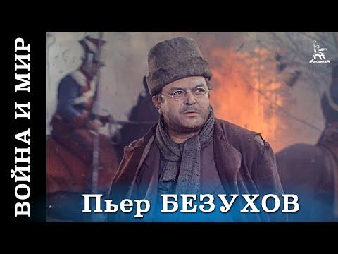 Война и мир (HD) фильм 4 - Пьер Безухов