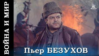 Война и мир (HD) фильм 4 - Пьер Безухов (исторический, реж.Сергей Бондарчук, 1967 г.)