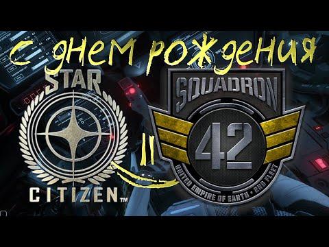 С днем рождения Star Citizen и Squadron 42