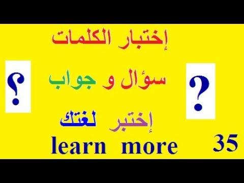 تعلم اللغة الإنجليزية إختبر نفسك هل تعلمت بعض الكلمات في اللغة الإنجليزية تعلم وكن الأفضل Youtube