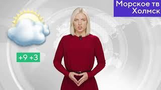 Прогноз погоды в городе Холмск на 16 апреля 2021 года