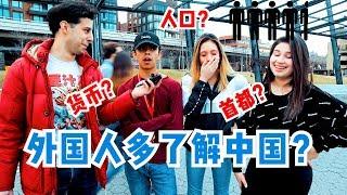 外国人对中国了解多少?猜中国人口时我惊了!