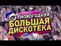 Новогодняя Большая Дискотека 16 декабря в Петрозаводске mp3