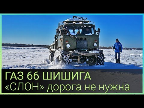 ГАЗ 66 ШИШИГА