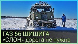 "ГАЗ 66 ШИШИГА ""СЛОН"" Дорога не нужна"