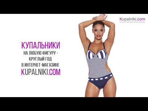 Купальники на любую фигуру в интернет-магазине Kupalniki.com