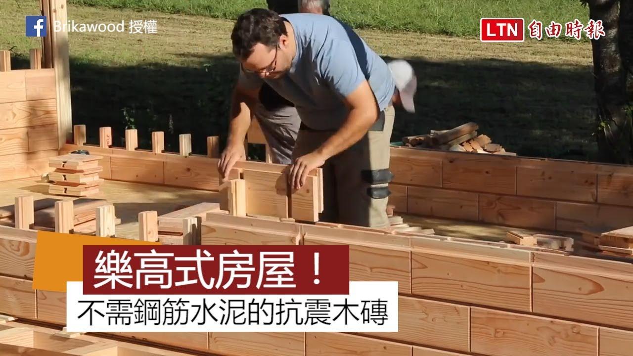 鋼筋水泥閃一邊!「積木」蓋房你敢住嗎? - 生活- 自由時報電子報