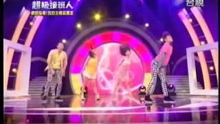 2013-06-29 超級接班人 DOUBLE2 X LARA梁心頤 -- 自由靈魂 + 呼呼