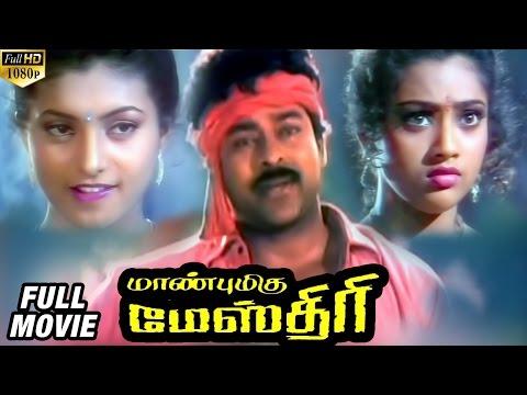 Manbhumigu Maistri Tamil Full Movie | Chiranjeevi | Meena | Roja | Mutamestri Telugu Movie