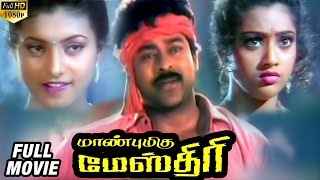 Manbhumigu Maistri Tamil Full Movie | Chiranjeevi | Meena | Roja | Mutamestri Telugu Movie