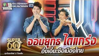 พี่ศักดิ์ จอมยุทธ ไตแกร่ง อึ้งเอี้ยะซือเมืองไทย feat.ไอซ์ ศรัณยู | SUPER 60+