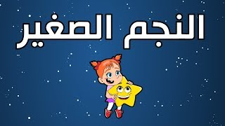 النجم الصغير | Twinkle Twinkle Little Star