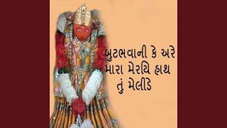 Maa Butbhavani Mani Aarti