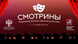 Международный театральный фестиваль «Смотрины» в Москве - газета «Мир новостей»