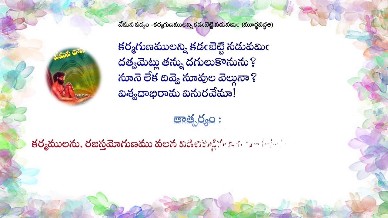 Teta Telugu - Telugu Poems - Vemana Padayam - Karma Gunamulanni by  tetatelugu04
