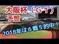 【競馬予想】大阪杯(G1)絶好調!6戦5的中!当てる!★むかない★