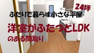【2人暮らしの小さな平屋】24坪 洋室ふたつとLDKのある間取りその2