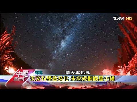 守望銀河 世界最大廣角光學望遠鏡 中國進行式 20190811