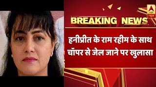 ABP News EXCLUSIVE: Doctors assigned Honeypreet as 'attendant' for ...