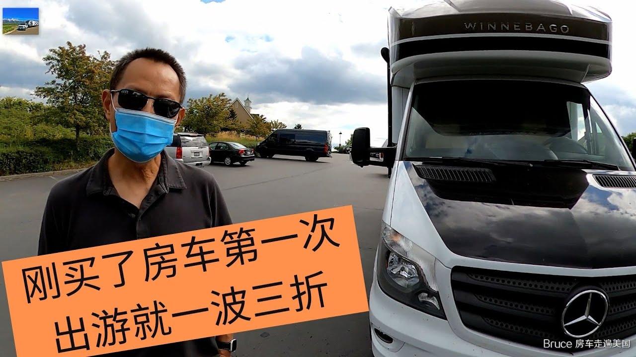 网友7.8万美金买了台二手 Winnebago View 奔驰底盘C型房车,虽然拿到一个好的价格,但是第一趟房车旅行就出现各种问题一波三折