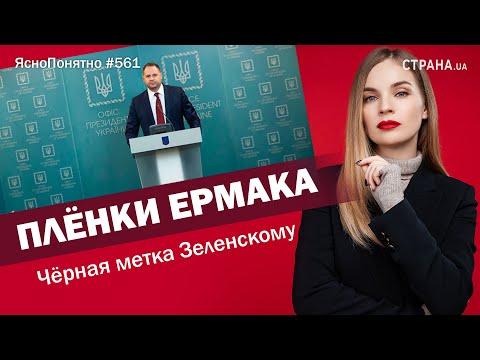 Плёнки Ермака. Чёрная метка Зеленскому | ЯсноПонятно #561 by Олеся Медведева