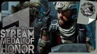 ● Medal of Honor (2010) ●Реалистический Шутер  ● Прохождение СТРИМ #1●