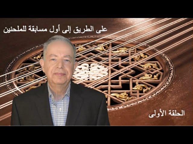 الدكتور سعد الله آغا القلعة على الطريق إلى أول مسابقة للملحنين - الحلقة الأولى