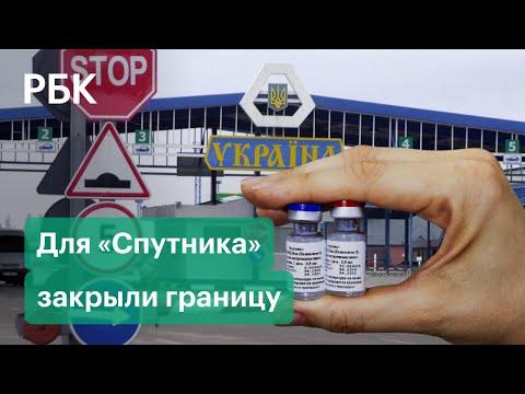 Украинские пограничники не пустили привитых Спутником V иностранцев