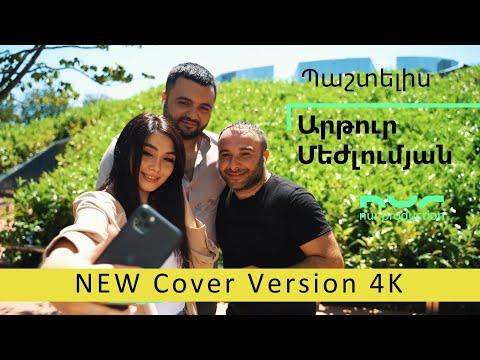 Артур Межлумян   PASHTELIS NEW 2020 (Cover  Razmik Amyan)