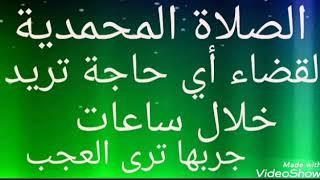الصلاة المحمدية لقضاء أي حاجة تريد خلال ساعات مجربة جربها بنفسك ترى العجب .