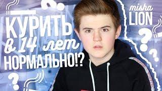 КУРИТЬ В 14 ЛЕТ-НОРМАЛЬНО?!//Я КУРЮ?
