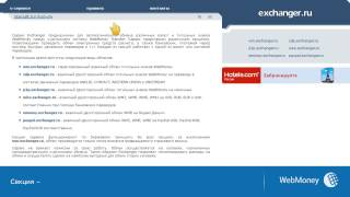 Постановка заявки на обмен WebMoney  в сервисе Exchanger.ru(, 2014-03-31T09:24:54.000Z)