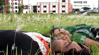 Drama 『OshomaptO ShopnO』 by Begum Rokeya University, Rangpur