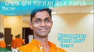 Брама Шри Муруган Йога Ачарья. Мастер - класс.  Часть #1. Протока. Самара. 2017