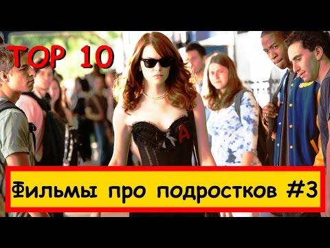 Топ-10 ФИЛЬМОВ, КОТОРЫЕ НЕЛЬЗЯ СМОТРЕТЬ C РОДИТЕЛЯМИ