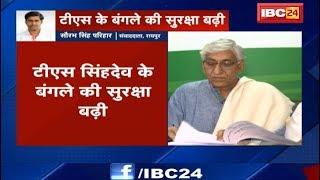 Raipur News CG: बढ़ाई गई T. S. Singh Deo के बंगले की सुरक्षा
